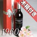 1960年 リヴザルト [1960] 500ml オリジナル木箱入り ラッピング 付き 還暦祝い 退職祝い フランス ワイン ラングドッ…