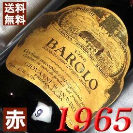 【送料無料】[1965](昭和40年)バローロ リゼルヴァ スペシアル [1965] Barolo Riserva [1965年] イタリアワイン/ピエモンテ/赤ワイン/ミディアムボディ/750ml/スカナヴィーノ お誕生日・結婚式・結婚記念日のプレゼントに誕生年・生まれ年のワイン!