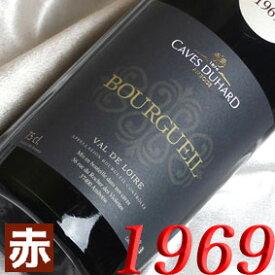 [1969](昭和44年)ブルグイユ [1969] Bourgueil [1969年] フランスワイン/ロワール/赤ワイン/ミディアムボディ/750ml/カーヴ・デュアール お誕生日・結婚式・結婚記念日・金婚式のプレゼントに誕生年・生まれ年のワイン!