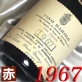 [1967](昭和42年)バローロ [1967] Barolo [1967年]イタリアワイン/ピエモンテ/赤ワイン/ミディアムボディ/750ml/ベルサーノ お誕生日・結婚式・結婚記念日のプレゼントに誕生年・生まれ年のワイン!
