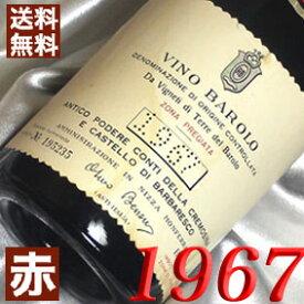 【送料無料】[1967](昭和42年)バローロ [1967] Barolo [1967年]イタリアワイン/ピエモンテ/赤ワイン/ミディアムボディ/750ml/ベルサーノ お誕生日・結婚式・結婚記念日のプレゼントに誕生年・生まれ年のワイン!