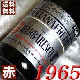 【送料無料】 [1965] 昭和40年 バルバレスコ [1965] Barbaresco [1965年] イタリアワイン ピエモンテ 赤ワイン ミディアムボディ 750ml フォンタナフレッダ お誕生日 結婚式 結婚記念日のプレゼントに誕生年 生まれ年のワイン!