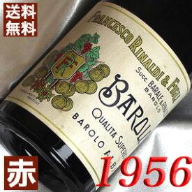 【送料無料】[1956](昭和31年)バローロ [1956] Barolo 1956年 イタリアワイン/ピエモンテ/ 赤 ワイン /ミディアムボディ/750ml/フランチェスコ・リナルディ お誕生日・結婚式・結婚記念日の プレゼントに 誕生年・生まれ年のワイン!