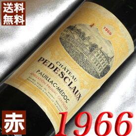 【送料無料】[1966](昭和41年)シャトー ペデスクロー [1966] Chateau Pedesclaux 1966年 フランスワイン/ボルドー/ポイヤック/赤ワイン/ミディアムボディ/750ml お誕生日・結婚式・結婚記念日のプレゼントに誕生年・生まれ年のワイン!