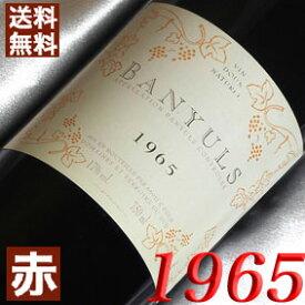 【送料無料】 1965年 バニュルス [1965] 750ml フランスワイン/ラングドック/ 赤 ワイン /甘口/テロワール・スッド [1965] 昭和40年 お誕生日・結婚式・結婚記念日の プレゼント に誕生年・生まれ年のワイン!