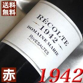 【送料無料】[1942] (昭和17年)リヴザルト [1942] Rivesaltes [1942年] フランス/ラングドック/赤ワイン/甘口/750ml/ドメーヌ・マリー2 お誕生日・結婚式・結婚記念日のプレゼントに誕生年・生まれ年のワイン!