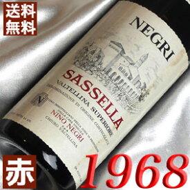 【送料無料】[1968] (昭和43年)ヴァルテッリーナ サッセッラ [1968] Valtellina 1968年 イタリア/ロンバルディア/ 赤 ワイン /ミディアムボディ/750ml/ニーノ・ネグリ お誕生日・結婚式・結婚記念日の プレゼント に誕生年・生まれ年のワイン!