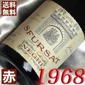 【送料無料】[1968] (昭和43年)ヴァルテッリーナ スフルサット [1968] Valtellina 1968年 イタリア/ロンバルディア/ 赤 ワイン /ミディアムボディ/750ml/ニーノ・ネグリ お誕生日・結婚式・結婚記念日の プレゼント に誕生年・生まれ年のワイン!