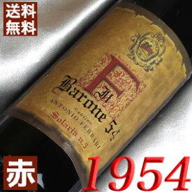 【送料無料】 1954年 (昭和29年)製造 イル バローネ 54 IL Barone [1954] イタリアワイン/プーリア/赤ワイン/ミディアムボディ/750ml/アントニオ・フェラーリ お誕生日・結婚式・結婚記念日のプレゼントに誕生年・生まれ年のワイン!