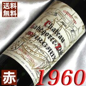 【送料無料】 1960年 シャトー ラベゴルス・ゼデ [1960] 750ml フランスワイン/ボルドー/マルゴー/ 赤 ワイン /ミディアムボディ [1960] 昭和35年 還暦祝い・退職祝い お誕生日・結婚式・結婚記念日の プレゼント に誕生年・生まれ年のワイン!