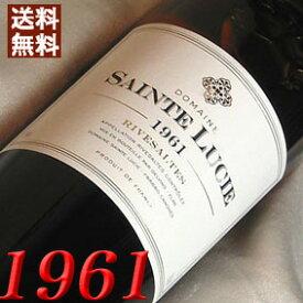 【送料無料】[1961](昭和36年)リヴザルト [1961] Rivesaltes 1961年 フランス ワイン /ラングドック/甘口/750ml/サント・ルーシー お誕生日・結婚式・結婚記念日の プレゼント に誕生年・生まれ年のワイン!