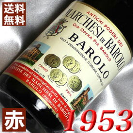 【送料無料】[1953](昭和28年)バローロ [1953] Barolo 1953年 イタリアワイン/ピエモンテ/ 赤 ワイン /ミディアムボディ/750ml/マルケージ・バローロ お誕生日・結婚式・結婚記念日の プレゼント に生まれ年のワイン!