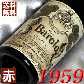 【送料無料】 [1959] 昭和34年 バローロ クラシコ [1959] Barolo Classico 1959年 イタリアワイン ピエモンテ 赤 ワイン ミディアムボディ 750ml テッレ・デル・バローロ お誕生日 結婚式 結婚記念日の プレゼント に誕生年 生まれ年のワイン!