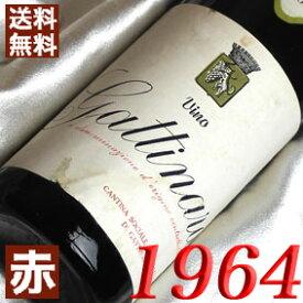 【送料無料】 1964年 ガッティナーラ [1964] 750ml イタリア ワイン /ピエモンテ/ 赤ワイン /ミディアムボディ/S.C.ガッティナーラ [1964] 昭和39年 お誕生日・結婚式・結婚記念日の プレゼント に誕生年・生まれ年のワイン!