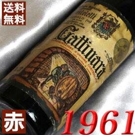【送料無料】 1961年 ヴィーノ ガッティナーラ [1961] 750ml イタリアワイン/ピエモンテ/ 赤 ワイン /ミディアムボディ/750ml/ベルテレッティ [1961] 昭和36年 お誕生日・結婚式・結婚記念日の プレゼント に誕生年・生まれ年のワイン!