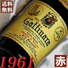 【送料無料】 1961年 ガッティナーラ [1961] 750ml イタリアワイン/ピエモンテ/ 赤 ワイン /ミディアムボディ/750ml/ベルテレッティ [1961] 昭和36年 お誕生日・結婚式・結婚記念日の プレゼント に誕生年・生まれ年のワイン!