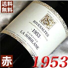 【送料無料】1953年 リヴザルト [1953] 750ml フランス ワイン /ラングドック/甘口/ソビラーヌ [1953] 昭和28年 お誕生日・結婚式・結婚記念日の プレゼント に誕生年・生まれ年のワイン!