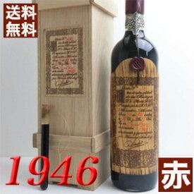 【送料無料】1946年 ドンPX コンヴェント・セレシオ [1946] 750ミリ オリジナル木箱入り包装付き スペイン ワイン 赤ワイン 甘口 トロ・アルバラ [1946] 昭和21年 お誕生日 結婚記念日の プレゼント に誕生年 生まれ年のワイン!