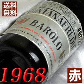 【送料無料】 1968年 バローロ [1968] 750ml イタリア ワイン ピエモンテ 赤ワイン ミディアムボディ フォンタナフレッダ [1968] 昭和43年 お誕生日 結婚式 結婚記念日の プレゼント に誕生年 生まれ年のワイン!