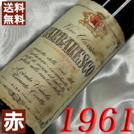 【送料無料】 1961年 バルバレスコ [1961] 750ml イタリア ワイン ピエモンテ 赤ワイン ミディアムボディ リカルド・チェレット [1961] 昭和36年 お誕生日 結婚式 結婚記念日の プレゼント に誕生年 生まれ年のワイン!