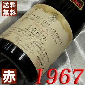 【送料無料】[1967](昭和42年)バルバレスコ [1967] Barbaresco [1967年] イタリアワイン/ピエモンテ/赤ワイン/ミディアムボディ/750ml/ベルサーノ8 お誕生日・結婚式・結婚記念日のプレゼントに誕生年・生まれ年のワイン!