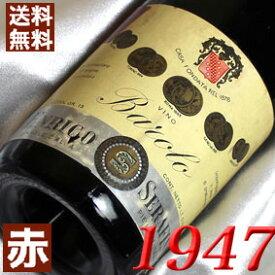 【送料無料】 1947年 バローロ [1947] 750ml イタリア ワイン ピエモンテ 赤ワイン ミディアムボディ エンリコ・セラフィノ [1947] 昭和22年 お誕生日 結婚式 結婚記念日の プレゼント に生まれ年のワイン!