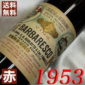 【送料無料】 1953年 バルバレスコ [1953] 750mlイタリア ワイン ピエモンテ 赤ワイン ミディアムボディ ブルロット [1953] 昭和28年 お誕生日 結婚式 結婚記念日の プレゼント に生まれ年のワイン!