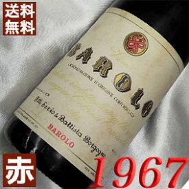 【送料無料】 1967年 バローロ [1967] 750ml イタリア ワイン ピエモンテ 赤ワイン ミディアムボディ ボルゴーニョ [1967] 昭和42年 お誕生日 結婚式 結婚記念日の プレゼント に誕生年 生まれ年のワイン!