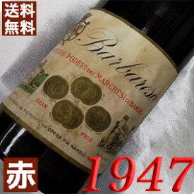 【送料無料】 1947年 バルバレスコ [1947] 750ml イタリア ワイン ピエモンテ 赤ワイン ミディアムボディ マルケージ・バローロ [1947] 昭和22年 お誕生日 結婚式 結婚記念日の プレゼント に生まれ年のワイン!