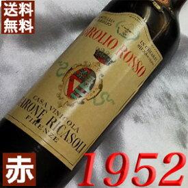 【送料無料】1952年 ブローリオ・ロッソ [1952] 750ml イタリア ワイン トスカーナ 赤ワイン ミディアムボディ バローネ・リカーゾリ [1952] 昭和27年 お誕生日 結婚式 結婚記念日の プレゼント に誕生年 生まれ年のワイン!