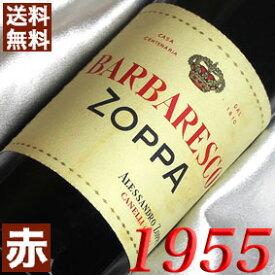 【送料無料】 1955年 バルバレスコ [1955] 750ml イタリア ワイン ピエモンテ 赤ワイン ミディアムボディ ゾッパ [1955] 昭和30年 お誕生日 結婚式 結婚記念日の プレゼント に誕生年 生まれ年のワイン!