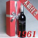 1961年 リヴザルト [1961] 500ml オリジナル木箱入り ラッピング 付き 還暦祝い 退職祝い フランス ワイン ラングドッ…