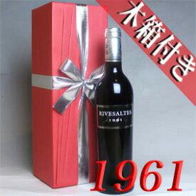 1961年 リヴザルト [1961] 500ml オリジナル木箱入り ラッピング 付き 還暦祝い 退職祝い フランス ワイン ラングドック 赤ワイン 甘口 NSCR [1961] 昭和36年 父 母 お誕生日 結婚式 結婚記念日の プレゼント【送料無料】 wine