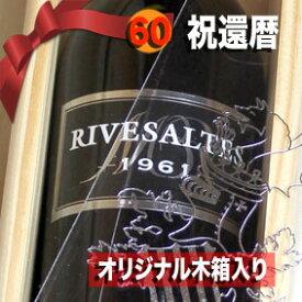 [1961] 昭和36年 ☆ リヴザルト[1961] 500ml オリジナル木箱入り 高級和紙包装付き ☆ 還暦祝い 退職祝い プレゼント に 1961年 フランス ワイン ラングドック 赤ワイン 甘口 父 母 の お誕生日 の生まれ年のワイン! ワイン wine