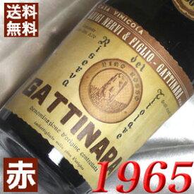【送料無料】1965年 ガッティナーラ・リゼルヴァ [1965] 750ml イタリア ワイン ピエモンテ 赤ワイン ミディアムボディ ルイジ・ネルヴィ [1965] 昭和40年 お誕生日 結婚式 結婚記念日の プレゼント に誕生年 生まれ年のワイン!