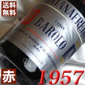 【送料無料】 1957年 ヴィーノ・バローロ [1957] 750ml イタリア ワイン ピエモンテ 赤ワイン ミディアムボディ フォンタナフレッダ [1957] 昭和32年 お誕生日 結婚式 結婚記念日の プレゼント に誕生年 生まれ年のワイン!
