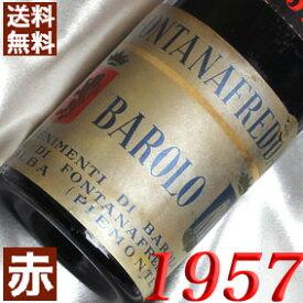 【送料無料】 1957年 バローロ [1957] 750ml イタリア ワイン ピエモンテ 赤ワイン ミディアムボディ フォンタナフレッダ [1957] 昭和32年 お誕生日 結婚式 結婚記念日の プレゼント に誕生年 生まれ年のワイン!