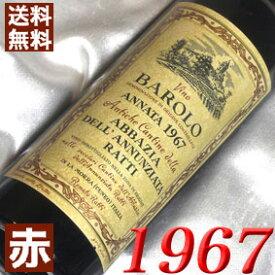 【送料無料】 1967年 バローロ [1967] 750ml イタリア ワイン ピエモンテ 赤ワイン ミディアムボディ ラッティ [1967] 昭和42年 お誕生日 結婚式 結婚記念日の プレゼント に誕生年 生まれ年のワイン!