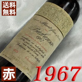 【送料無料】 1967年 バルバレスコ・モンテフィコ [1967] 750ml イタリア ワイン ピエモンテ 赤ワイン ミディアムボディ リカルド・チェレット [1967] 昭和42年 お誕生日 結婚式 結婚記念日の プレゼント に誕生年 生まれ年のワイン!