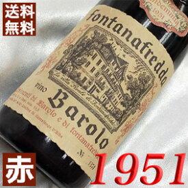 【送料無料】 1951年 バローロ [1951] 750ml イタリア ワイン ピエモンテ 赤ワイン ミディアムボディ フォンタナフレッダ [1951] 昭和26年 お誕生日 結婚式 結婚記念日の プレゼント に誕生年 生まれ年のワイン!