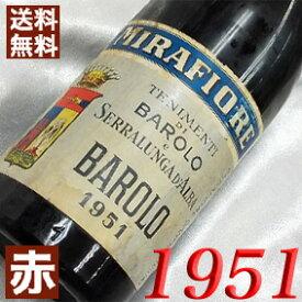 【送料無料】 1951年 バローロ [1951] 750ml イタリア ワイン ピエモンテ 赤ワイン ミディアムボディ ミラフィオーレ [1951] 昭和26年 お誕生日 結婚式 結婚記念日の プレゼント に誕生年 生まれ年のワイン!
