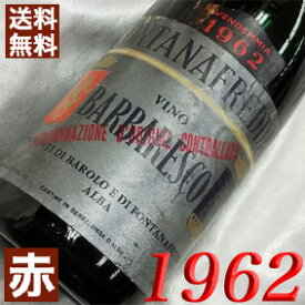 【送料無料】 1962年 ヴィーノ・バルバレスコ [1962] 750ml イタリア ワイン ピエモンテ 赤ワイン ミディアムボディ フォンタナフレッダ [1962] 昭和37年 お誕生日 結婚式 結婚記念日の プレゼント に誕生年 生まれ年のワイン!