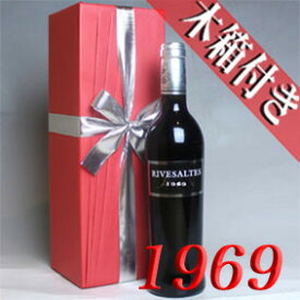 【送料無料】 1969年 リヴザルト [1969] 500ml オリジナル木箱・ラッピング付き フランス ワイン ラングドック 赤ワイン 甘口 ソビラーヌ [1969] 昭和44年 記念日 お誕生日の プレゼント に誕生年 生まれ年のワイン