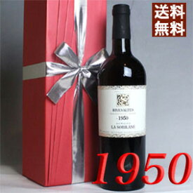 【送料無料】 古希 1950年 リヴザルト [1950] 750ml オリジナル木箱・ラッピング付き フランス ワイン ラングドック 甘口 ソビラーヌ 古稀 [1950] 昭和25年 記念日 お誕生日の プレゼント に誕生年 生まれ年のワイン