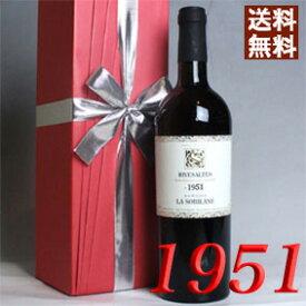 【送料無料】 1951年 リヴザルト [1951] 750ml オリジナル木箱・ラッピング付き フランス ワイン ラングドック 甘口 ソビラーヌ [1951] 昭和26年 記念日 お誕生日の プレゼント に誕生年 生まれ年のワイン