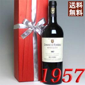 【送料無料】 1957年 リヴザルト [1957] 750ml オリジナル木箱・ラッピング付き フランス ワイン ラングドック 赤ワイン 甘口 ロンボー [1957] 昭和32年 お誕生日 結婚式 結婚記念日の プレゼント に誕生年 生まれ年のワイン!