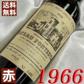 【送料無料】 1966年 シャトー・フォンテストー [1966] 750ml フランス ワイン ボルドー オー・メドック 赤ワイン ミディアムボディ [1966] 昭和41年 お誕生日 結婚式 結婚記念日の プレゼント に誕生年 生まれ年のワイン!