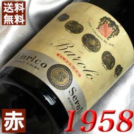 【送料無料】 1958年 バローロ・クラシコ [1958] 750ml イタリア ワイン ピエモンテ 赤ワイン ミディアムボディ エンリコ・セラフィノ [1958] 昭和33年 お誕生日 結婚式 結婚記念日の プレゼント に誕生年・生まれ年 wine