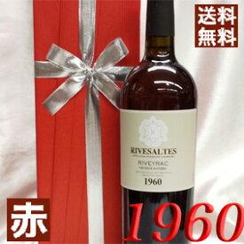 1960年 リヴザルト 750ml ギフト用木箱入り ラッピング 付き 退職祝い プレゼント フランス ワイン ラングドック 赤ワイン 甘口 [1960] 昭和35年 父 母 の お誕生日 の生まれ年のワイン!【送料無料 】 ワイン wine