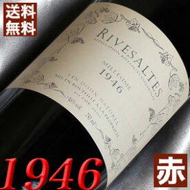 【送料無料】 1946年 リヴザルト [1946] 750ml フランス ワイン ラングドック 赤ワイン 甘口 E.M.B [1946] 昭和21年 お誕生日 結婚式 結婚記念日の プレゼント に誕生年 生まれ年 wine